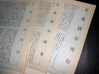 Ikebukuro3-4.jpg