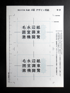hakutaku02-02.jpg
