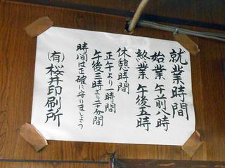 kawagoe20190126i.jpg