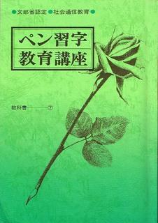 tsushin2-2.jpeg