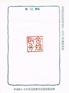 tsushin6-2.jpeg